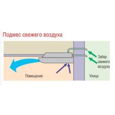 Система подмеса свежего воздуха